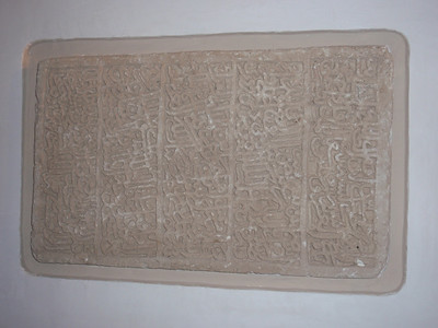 081_National Museum  Islam  Arabic Calligraphy